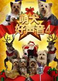 萌犬好聲音4 Puppy Star ChristmasDVD