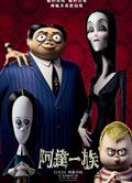 亞當斯一家 The Addams Family 愛登士家庭,阿達一族